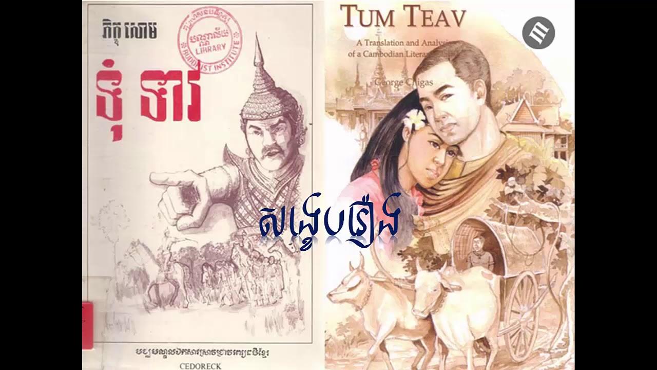 រឿងព្រេងនិទានខ្មែរ ទុំទាវ Tom Teav khmer legend និទានរឿងដោយរឿងព្រេងនិទានខ្មែរ