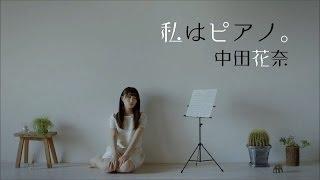 『私はピアノ。』(ナカバヤシジュン) 中田さんはすごく真面目で、真摯に取り組んでくださいました。現場のスタッフも思わず好きになってしまうような、そんな魅力を持った方です ...