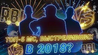 ТОП-5 Battle MC , выстреливших в 2018