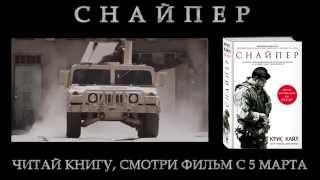 Снайпер 2015 - трейлер