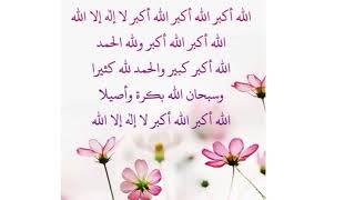 تكبيرات العيد بصوت جميل للفنان محمد منير,جزاه الله خيرا