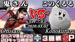 スマブラSPECIAL 第22回タミスマSP外伝-20キャラ限定杯[2020/03/02]|Online Tournaments 【Smash Ultimate】Tamisuma Gaiden#22 Round3 Onisan(Bayonetta) ...