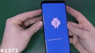 Hard Reset, Безопасный режим и режим прошивки Samsung S9 и S9+