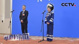 [中国新闻] 两会首场代表通道开启 人大代表传递中国声音 | CCTV中文国际
