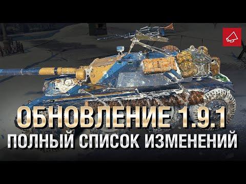 Обновление World of Tanks 1.9.1. Подробности изменений