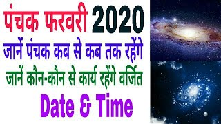 Panchak 2020 february date and time | February 2020 mein panchak kab hai | panchak 2020 February