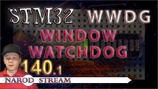 Программирование МК STM32. Урок 140. Window watchdog (WWDG). Часть 1