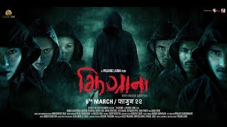 """ZHIGRANA"" - AWARD WINNING OFFICIAL FULL NEPALI MOVIE - SUSPENSE THRILLER WITH ENGLISH SUBTITLE"