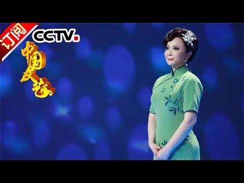 《中国文艺》 20171017 幸福中国 18:30   CCTV-4