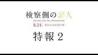 映画『検察側の罪人』特報第2弾。 木村拓哉×二宮和也が、ある殺人事件を...