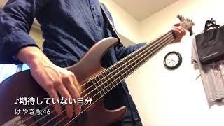 【ベース】けやき坂46 期待していない自分 bass cover