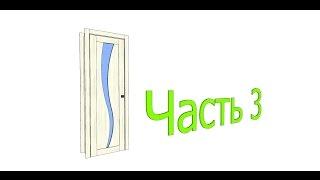 Sketchup Динамические компоненты: Межкомнатная дверь часть 3