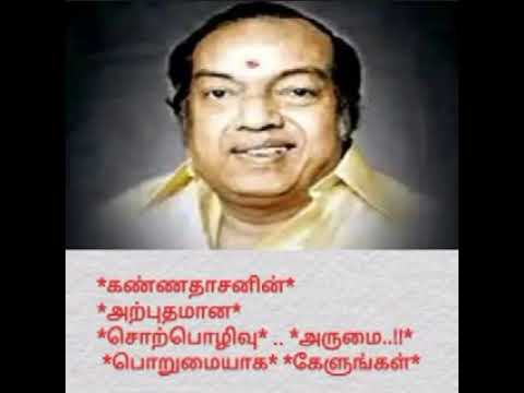 Kannadasan's Beautiful speech