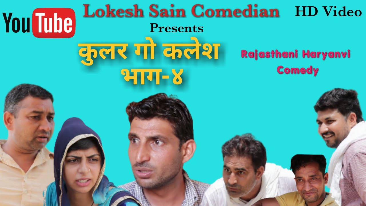 कुलर गो कलेश भाग-4 ।Lokesh Sain।।Rajasthani Haryanvi Comedy