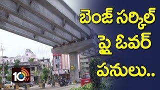 బెంజ్ సర్కిల్ ఫ్లై ఓవర్ పనులు…| Special Story On Vijayawada Benz Circle Flyover | AP | 10TV