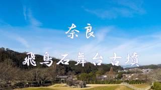 奈良県明日香村にある我が国最大級の方墳。 蘇我馬子の墓ではないかと言...