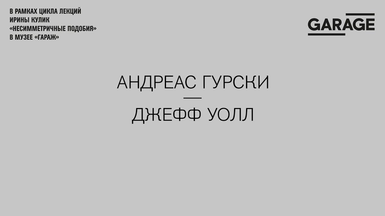 Лекция Ирины Кулик «Андреас Гурски — Джефф Уолл»
