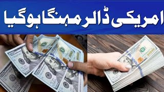 Dollar Rate In Pakistan Today | Today Carency Rate In Pakistan | Dollar To PKR | 1 April || G News G