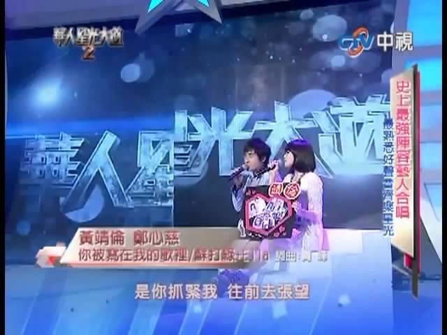 鄭心慈 黃靖倫 - 你被寫在我的歌裡 20121021 (22分)