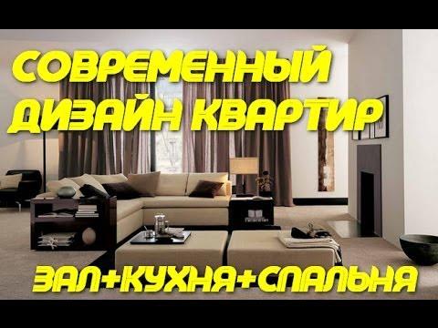 Современный Дизайн Квартир: Фото Интерьера Кухни, Спальни и Гостиной| ДИЗАЙН КВАРТИР