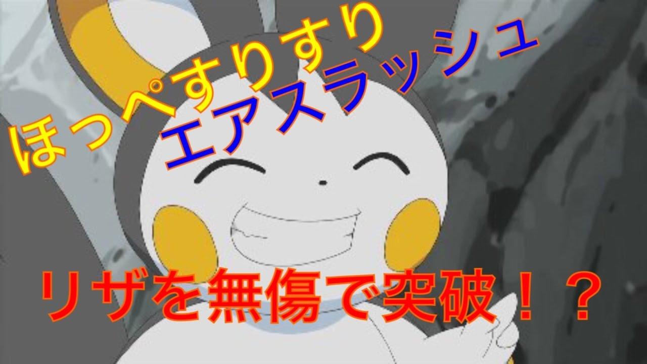 ポケモン モモンガ