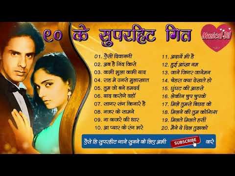 90's Ke Superhit Geet !! 90's Hindi Music !! 90's Ke Gaane