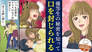 【漫画】顔も声もかわいい優等生の秘密を知ってしまい、密室に連れ込まれて「えっち」と罵られる話。