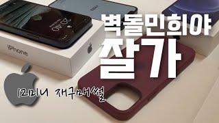벽돌민희야 잘가! | 아이폰 12 미니 사용후기 | 벽…