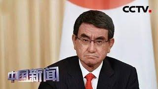 [中国新闻] 日本就韩国决定终止《军事情报保护协定》提出抗议 | CCTV中文国际
