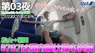 【夏の北海道】第03夜 ANA国内線787-8は後方普通席でも静かで快適 / 松山→羽田