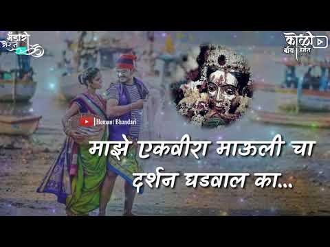 Maze Ekveera Mauli Cha Darshan Darshn Ghadval Ka(ekveera Aai New Stutas)