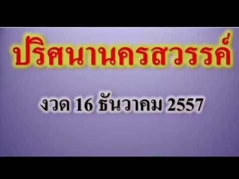 หวย เลขเด็ดงวดนี้ ปริศนานครสวรรค์ 16/12/57