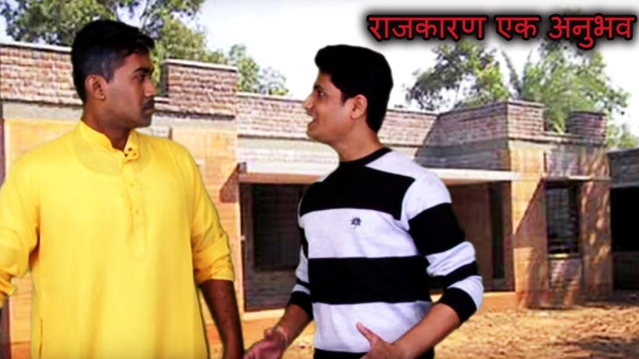 Rajkaran Ek Anubhav | Comedy Jokes | राजकारण एक अनुभव ...