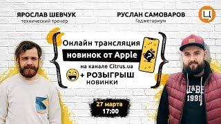 "Онлайн трансляция ""Apple Education Event"""