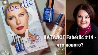 НОВЫЙ каталог Faberlic - что заказать уже с 24 сентябя? Обзор, рекомендации