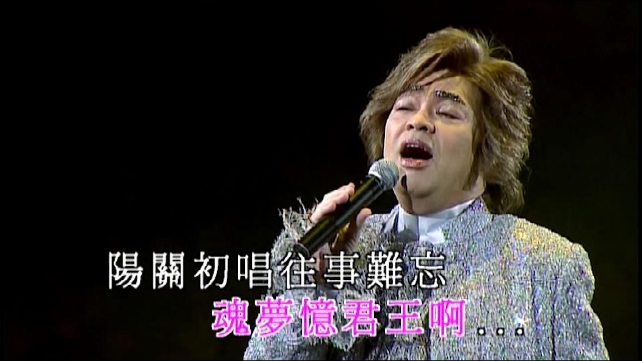 張偉文 - 王昭君 (張偉文唱好唱好2007演唱會) - YouTube
