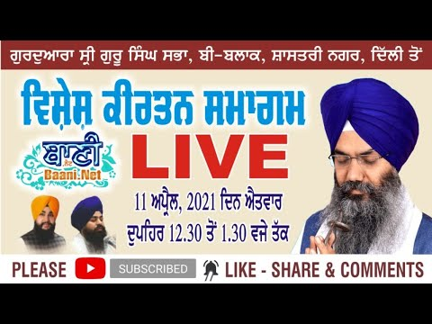 Live-Now-Gurmat-Kirtan-Samagam-From-Shastri-Nagar-Delhi-11-April-2021