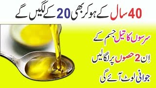 Health Benefits Of Apply Mustard Oil In Body Parts | Anam Home Remedy