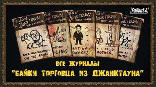 Fallout 4 - Все журналы БАЙКИ ТОРГОВЦА ИЗ ДЖАНКТАУНА