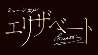 帝国劇場2016年6・7月公演、 ミュージカル『エリザベート』のPVをお届け...