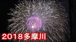 2018 多摩川の打ち上げ花火(世田谷メイン)