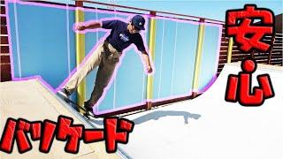 完成した裏のフェンスにスケボー用バリケード付けてみた!
