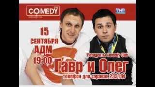 COMEDY CLUB сентябрь 2013 ТНТ