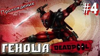Прохождение Deadpool – [Часть 4: Геноша]