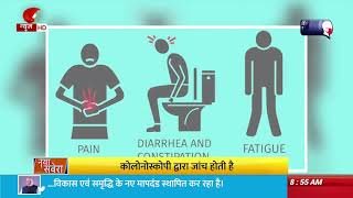 Sehat Ki Baat: What is Colorectal (Colon) Cancer? | Symptoms Prevention and Treatment