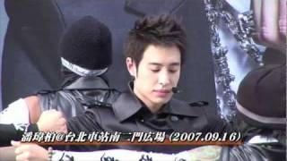潘瑋柏 (Will Pan)『玩酷』 (2007.09.16)