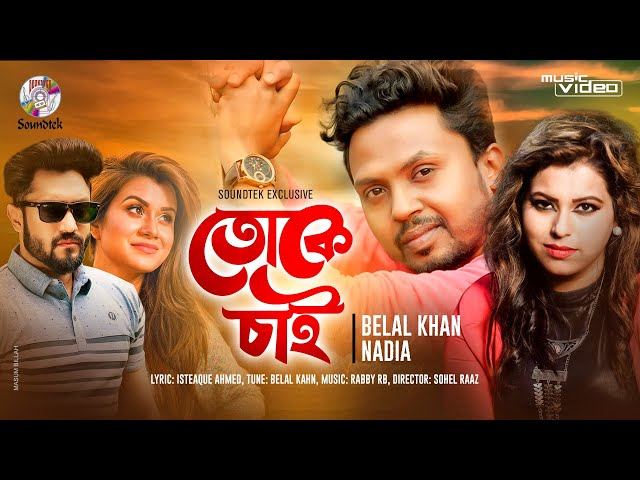 Toke Chai by Belal Khan & Nadia Bangla Music Video 2020 Download