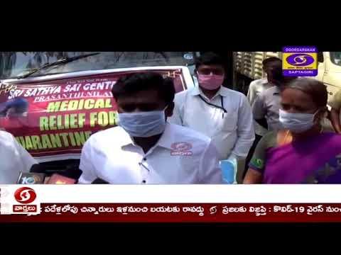 ???? DD News Andhra 5 PM Live News Bulletin 24-04-2020