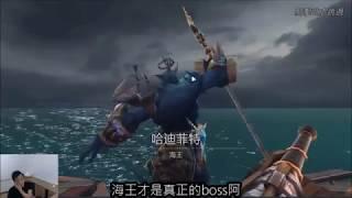 《萬王之王3D》谷阿莫實況 - 是你這個豬不是說你這個豬
