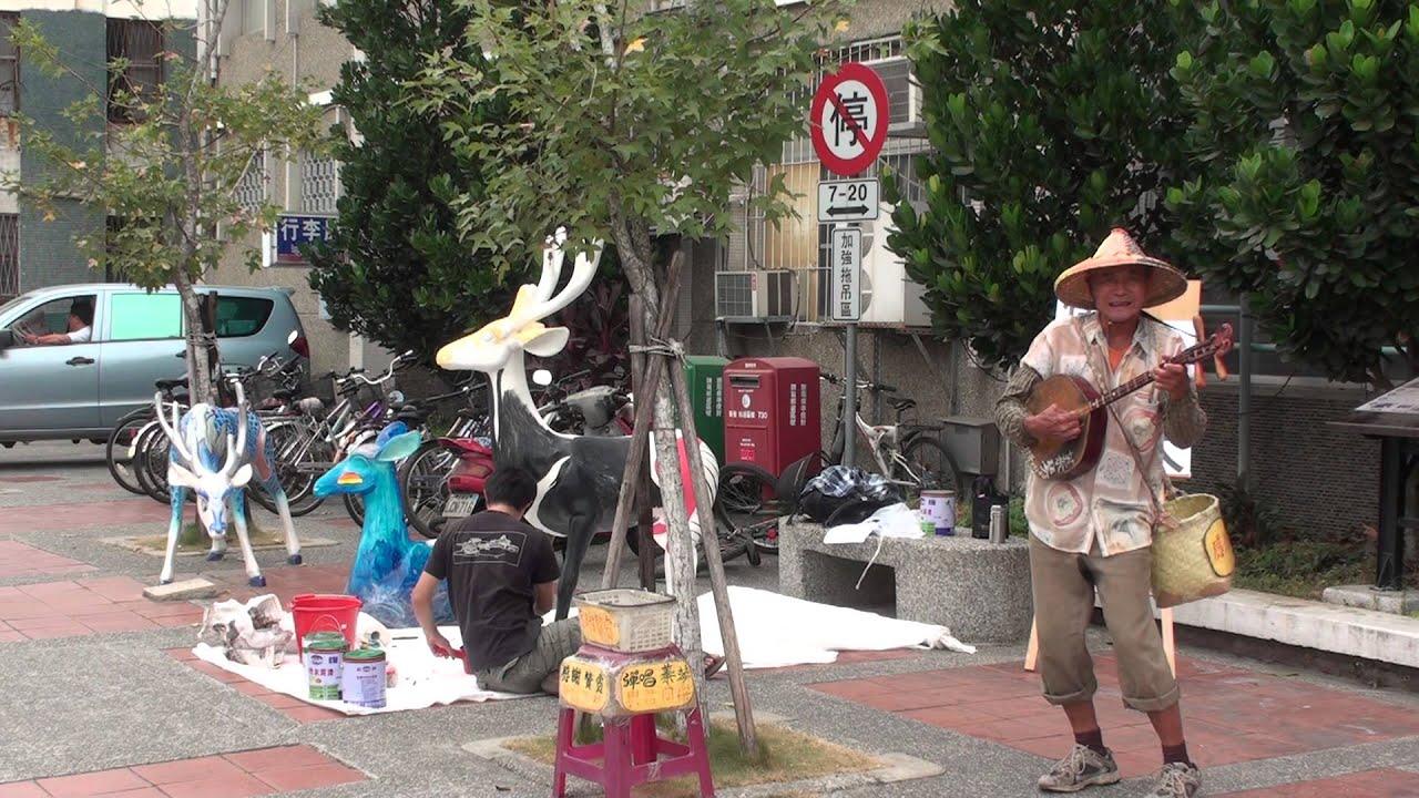 臺南街頭藝人「村哥」的秦琴演奏 2012.10.09 - YouTube